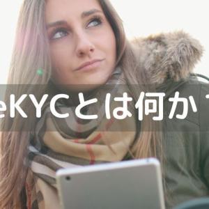 楽天モバイルやメルペイやLine Payが導入しているeKYCとは何か?
