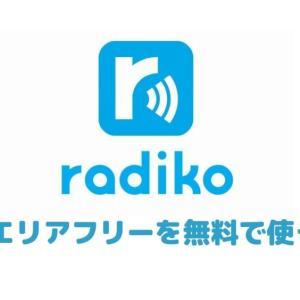 無料でradiko(ラジコ)のエリアフリーを使う方法