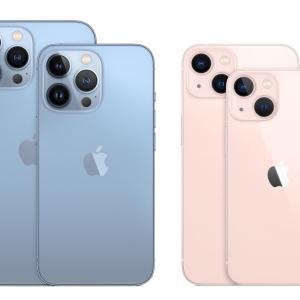 iPhone 13 シリーズ価格比較! Apple、ドコモ、au、ソフトバンク、楽天、どこが一番安い?。キャリア契約によるの割引なしの場合