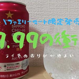 【ファミマ限定】フォーナイン クリアライチは女性でも飲みやすいお酒です!