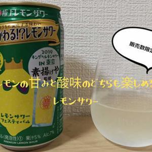 【極上レモンサワー 】1本で2度美味しい | 味の変化を楽しめるレモンサワー