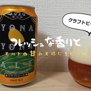 【クラフトビールの定番】よなよなエール | 香りと甘みに酔いしれちゃいなっ!