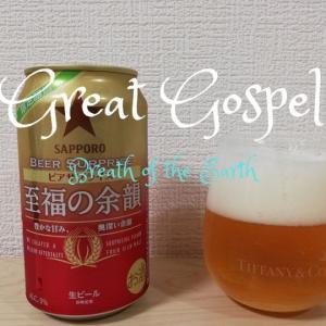 【ファミマ限定】至福の余韻 | 幸福度が高まるビールの登場です!