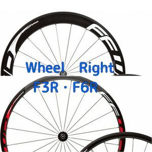 ホイールライトでF3RとF6Rが再登場!自転車海外通販!