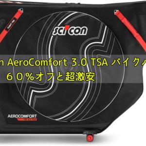 CRCでシーコンバイクバッグが60%オフと最安値更新!