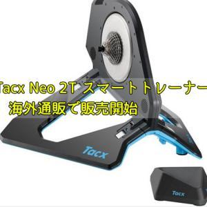 CRCでTacxNeo2Tスマートトレーナーが販売開始!