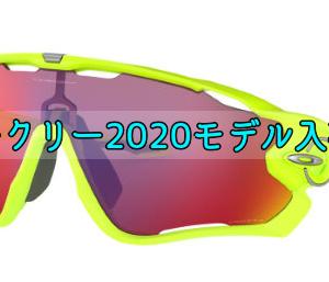 ウィグルでオークリサングラス2020年モデルが安い!インプレも!