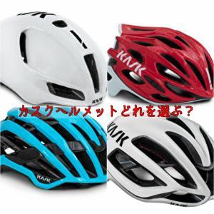 ウィグルでカスクMojitoXヘルメットが安い!