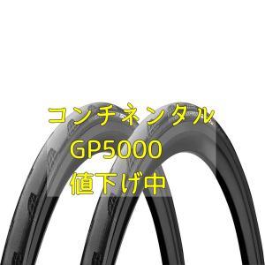 PBKでコンチネンタルGP5000が2本約8,000円と値下げ中!