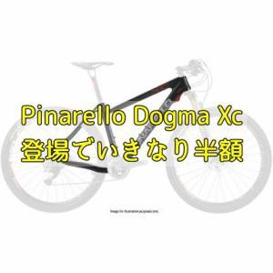 wiggleでピナレロドグマのマウンテンバイクが半額で登場!