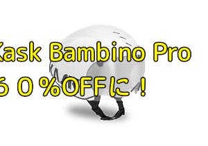 CRCでカスクバンビーノプロヘルメットが60%OFFに!