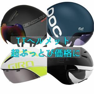CRCでロードヘルメットが超超値下げで限界突破価格に!