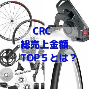 CRCの総売り上げ金額TOP5のご紹介!