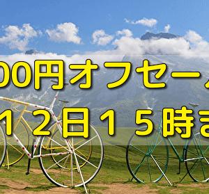 プロバイクキットから3日間限定3,000円引きセール開催!