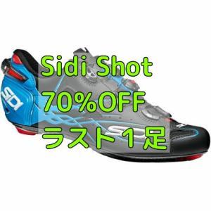 ウィグルでSidi Shotロードシューズ70%OFFが1足のみ