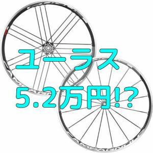 wiggleでカンパユーラスが最安値更新で5万円ちょっと!