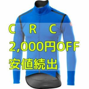 CRCの2,000円OFF対象で最安値続出