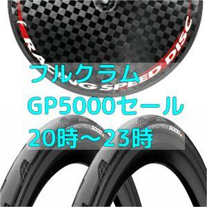 プロバイクキットでフルクラムホイールとGP5000のセール!
