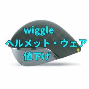 wiggleでヘルメットやウェアが値下げ!