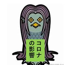 【コロナ騒動が収まった函館の不動産の今後】