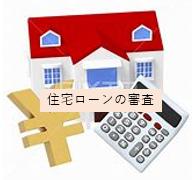 【住宅ローンの返済比率】~ほかの借入を住宅ローンに組み込む事~