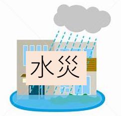 【水災】~ハザードマップの確認と火災保険の検討を~