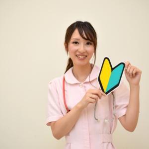 【新卒】新人看護師って転職できるの?【まずは3年】