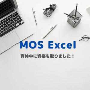 育休中に資格!!MOS Excelに合格しました