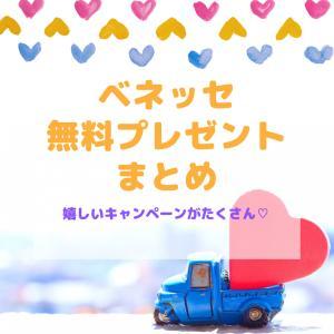 ベネッセ無料プレゼントまとめ!嬉しいキャンペーンたくさん!!