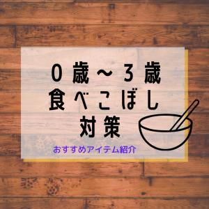 0歳~3歳食べこぼし対策!!4アイテムでお手入れ楽チン