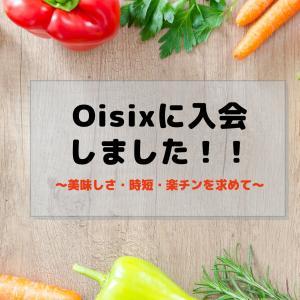 Oisix(オイシックス)お試し後、入会した理由!キットが決め手!!