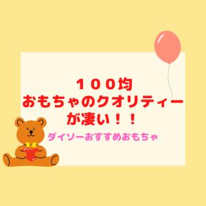 100均【ダイソー】のおもちゃにハマる!3歳児へおすすめ6選