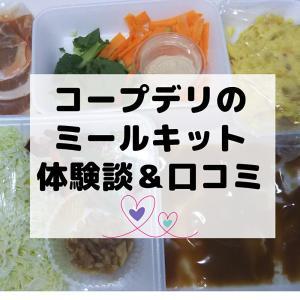 コープデリのミールキット体験談&口コミ!夕飯作りを時短!!