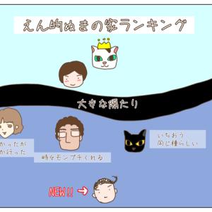 ねこと乳児〜離乳食編