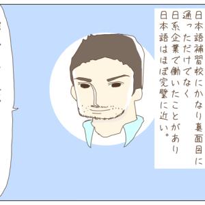 ルイスさん超級日本語