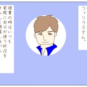 フィリクスさん日本語奮闘記・2