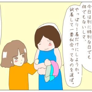 継母という罪悪感のかたまり・2