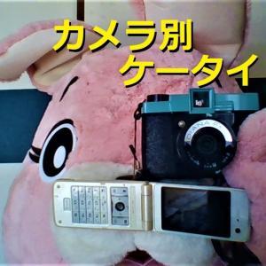 ガラケーはカメラ別ケータイ