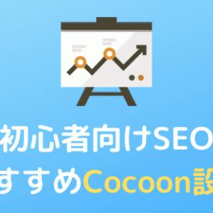 【初心者向けSEO対応】おすすめの『Cocoon設定』をまとめて紹介【これで安心】