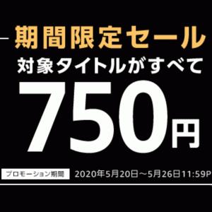 【5/26まで】Audibleの期間限定セールで最大81%OFF【全19作品】
