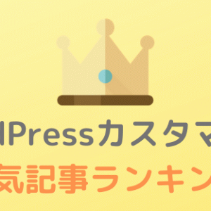 【Cocoon】ブログ初心者でもできる『人気記事ランキング』のおすすめカスタマイズ【コピペでOK!】
