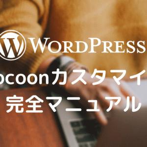 【コピペでOK!】ブログ初心者でもできる『Cocoonカスタマイズ』の完全マニュアル【WordPress】