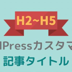 【Cocoon】ブログ初心者でもできる『見出し(H2~H5)』のおすすめカスタマイズ【コピペでOK!】