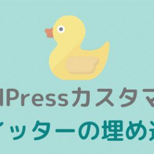 【WordPress】初心者でもできる、ブログへの『ツイッター埋め込み』のやり方とおすすめカスタマイズ
