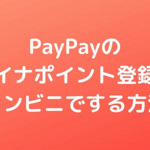 PayPay(ペイペイ)のマイナポイント登録をコンビニでする方法【セブンイレブンのマルチコピー機からの申し込みを解説します。】