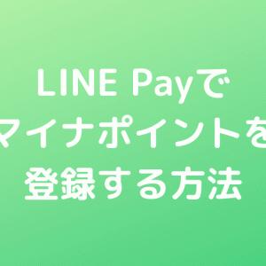 LINE Pay(ラインペイ)でマイナポイントを登録する方法【使い方とキャンペーンを解説】