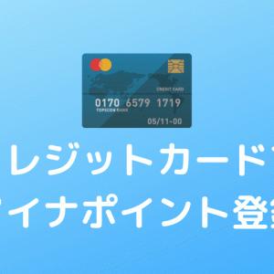 マイナポイント登録でお得なクレジットカードは?【キャンペーンを比較】