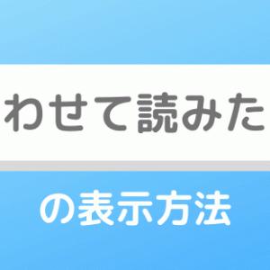 【Cocoon】ブログカードの「あわせて読みたい」ラベルが表示されない理由【cssで解決】