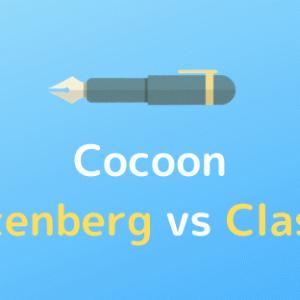 【Cocoon】グーテンベルク(ブロックエディタ)とクラシックエディタ、おすすめはどっち?
