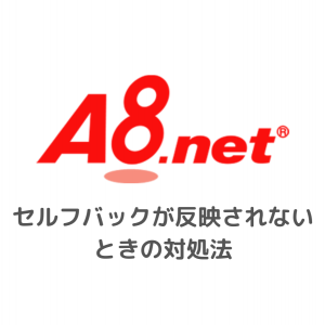 A8.netのセルフバックが反映されない時の対処法【お問い合わせで解決】